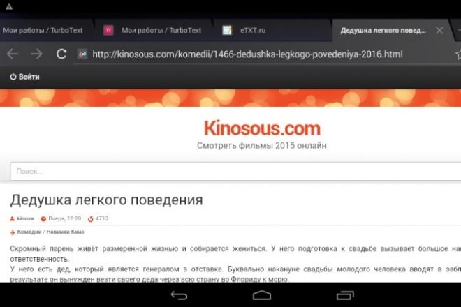 сделаю рерайт новостей и описание фильмов 1 - kwork.ru