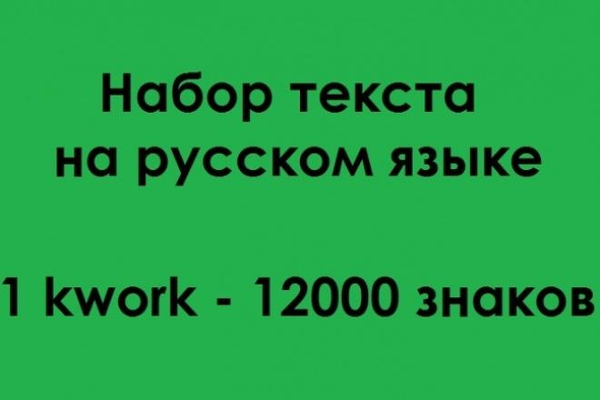 Набор текстаНабор текста<br>Наберу текст с фотографий, сканов, PDF-файлов и с рукописных текстов. 1 кворк включает в себя набор текста до 12000 знаков на русском языке в любом удобном для Вас формате. При заказе желательно связаться со мной.<br>