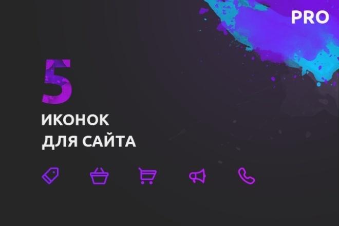 5 иконок для сайта 1 - kwork.ru