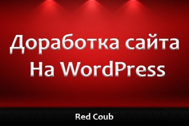 Доработка сайта на WordPress. Внесение правок 1 - kwork.ru