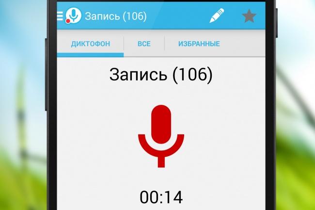Почищу от шумов и подниму громкость записи, сделанной на диктофон 1 - kwork.ru