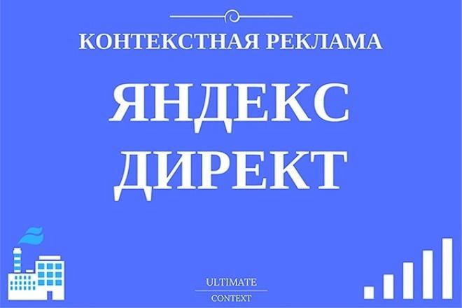 Контекстная реклама в Яндекс Директ 1 - kwork.ru