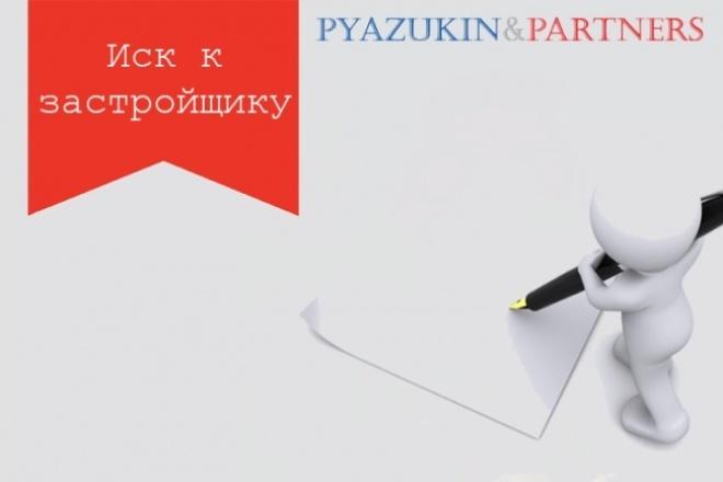 Иск к застройщику 1 - kwork.ru