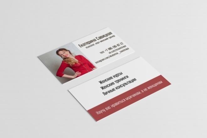 Дизайн визиткиВизитки<br>Разработаю дизайн визитки по вашим требованиям. В стоимость одного кворка входят три правки, остальные - за допплату. Вы получаете макет, полностью готовый для печати в любой типографии.<br>