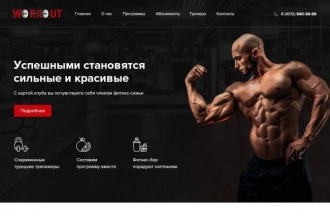 Создам продающий и красивый дизайн одного блока Landing page 1 - kwork.ru