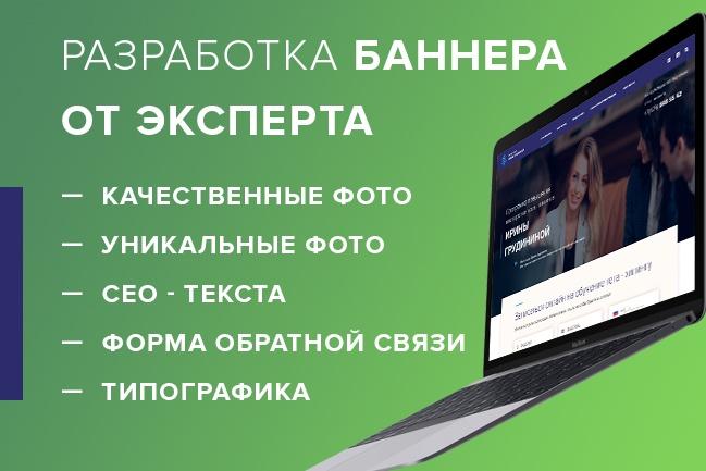 Дизайн баннеров для слайдера сайтаБаннеры и иконки<br>Приветствую в моем профиле. Меня зовут Михаил, я профессиональный веб-дизайнер с опытом работы более 3-х лет. Разработаю дизайн баннеров для слайдера вашего сайта. В стоимость входит до 3-х слайдов. Вы получаете: Оптимизированные jpeg-картинки Слайды в отличном качестве Уникальные картинки с фотостоков Профессиональная типографика Готовые PSD-макеты для верстки 4 причины работать со мной: Быстро и качественно выполняю свою работу Даю свои рекомендации клиентам Постоянно на связи Цена соответствует качеству<br>
