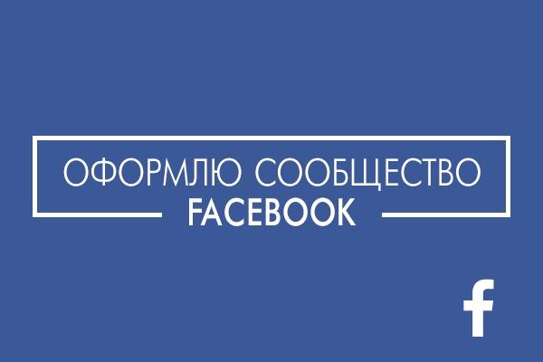 Оформлю сообщество FacebookДизайн групп в соцсетях<br>Оформлю ваше сообщество в Facebook! В цену кворка входит дизайн шапки (фона) вашего сообщества. Если дополнительно к фону Вам нужен аватар вашего сообщества, то сделаю его Вам при оформлении соответствующей опции (Аватар сообщества) Вы имеете право отправлять на доработку 2 раза. С примерами моих работ можете ознакомиться ниже!<br>