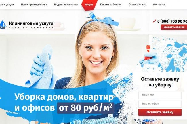Готовый лендинг шаблон клининговой компании. Адаптивный дизайн 1 - kwork.ru