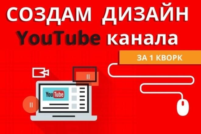 Дизайн YouTube каналаДизайн групп в соцсетях<br>Создам уникальный дизайн для вашего YouTube канала за 1 кворк. --Тематика вашего канала . В 1 кворк входит: 1. Шапка (обложка) для вашего канала ; 2. Три правки ( доработка в дизайне).<br>