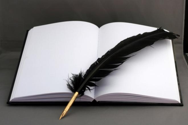 Напишу стихотворениеСтихи, рассказы, сказки<br>Напишу оригинальное стихотворение на любую тематику по вашим ключевым словам. Переделаю песню по вашему пожеланию.<br>