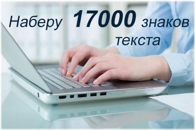 Наберу текст на русском, английском или украинском языках 1 - kwork.ru