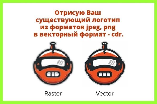 Отрисовка Вашего логотипа в вектореОтрисовка в векторе<br>Отрисую Ваш существующий логотип из форматов jpeg, png в векторный формат - cdr. Качественно и в короткие сроки отрисую в векторе логотип любой сложности по вашей картинке. При необходимости могу удалить или заменить элементы в логотипе.<br>