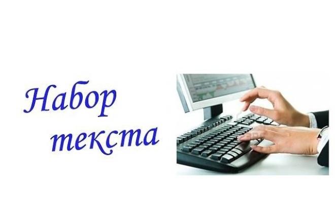 Набор текста, редактирование, коррекция 1 - kwork.ru