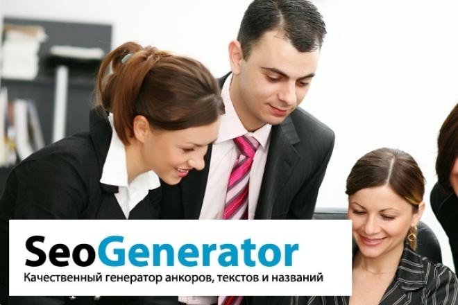 Размножу методом шаблонизации в SeoGenerator любой текст в кол-ве 100+ вариантов 1 - kwork.ru