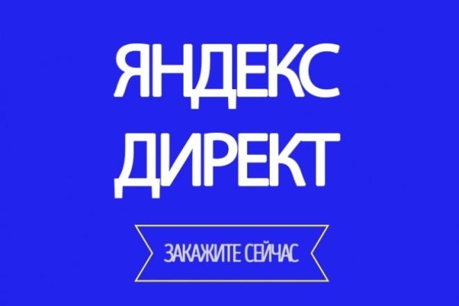 Настрою Я. Директ CTR 8-9% 1 - kwork.ru