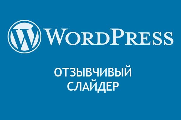 Размещу слайдер на WordPressАдминистрирование и настройка<br>С учетом ваших пожеланий подберу, настрою и размещу на главной странице вашего сайта адаптивный слайдер.<br>