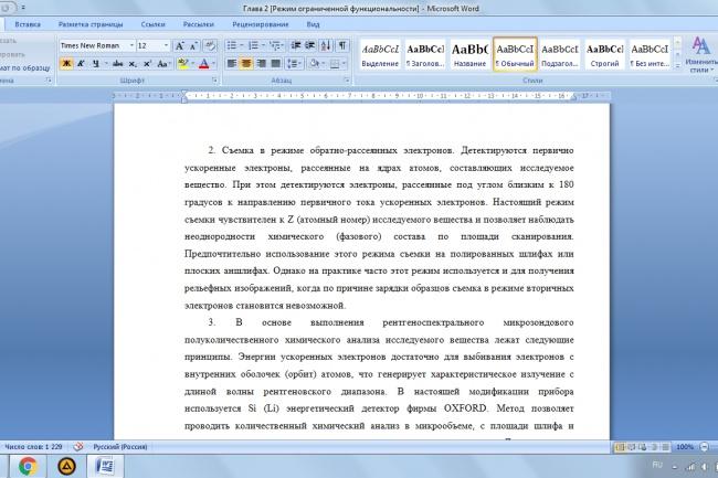 Набор текстаНабор текста<br>Наберу текст со сканированных страниц, фотографий с печатным или рукописным текстом. Исправлю орфографические и пунктуационные ошибки. Перед сдачей проверю и отформатирую текст.<br>