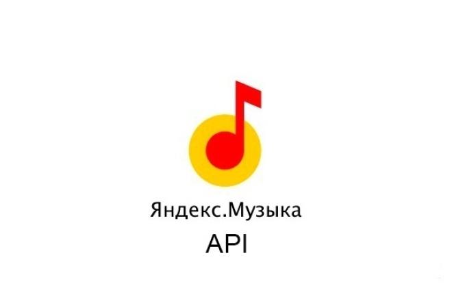 Яндекс Музыка - Парсер. Музыкальный порталСкрипты<br>Продаю готовый онлайн парсер Яндекс Музыки. Вы получаете готовый движок. В состав движка входит, апи: Поиск песен. Скачивание песен. Воспроизведение песен.<br>