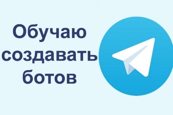 Научу делать ботов в телеграмОбучение и консалтинг<br>Научу и помогу сделать вашего бота в телеграм. Помогу протестировать и обеспечу поддержкой в течение 14 дней.<br>