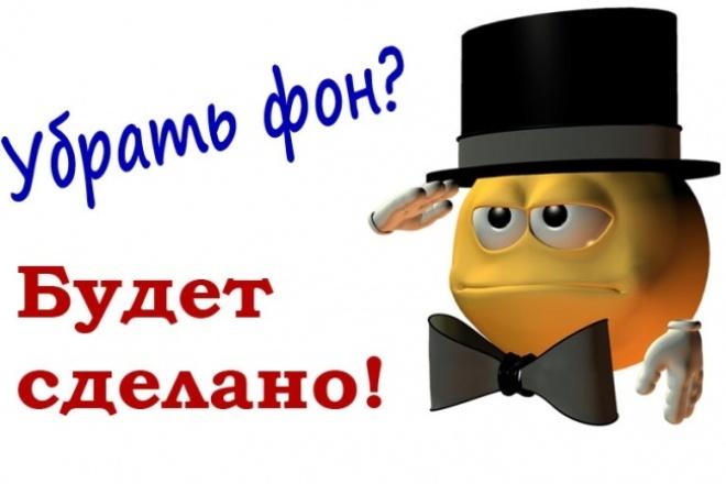 Удаление фона с фотографий и картинок 1 - kwork.ru