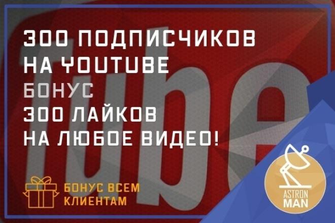 300 подписчиков на Youtube и бонус - 300 лайков на любое видеоПродвижение в социальных сетях<br>Подписчики на Youtube - это основной капитал канала, их количество и качество влияет на ранжирование ваших видео. Важно понимать, что алгоритмы Youtube совершенствуются с каждым днём и поэтому Youtube лучше не обманывать. Я Вам предлагаю 300 пользователей Youtube (не боты) , которые подпишутся на ваш канал и поставят лайк на выбранное видео. Все честно и прозрачно. Отписок не более 1-5%! Не гонитесь за количеством и скоростью, выбирайте надёжность и качество! Сроки исполнения - от 1 до 5 дней. По вашему желанию могу растянуть до нескольких дней (чтобы не было резких скачков в статистике). Внимание! Не работаю с тематиками: политика, религия, магия, спамные видео.<br>