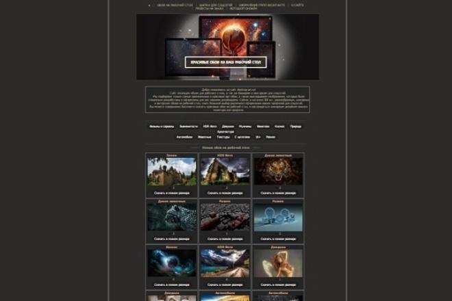 Создам и адаптирую любой шаблон для сайта на базе хостинга Ucoz 1 - kwork.ru