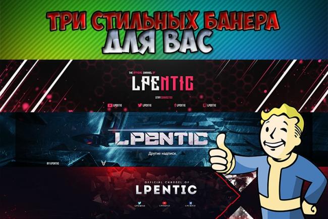 Оформлю шапку для канала YouTube[3 штуки] 1 - kwork.ru