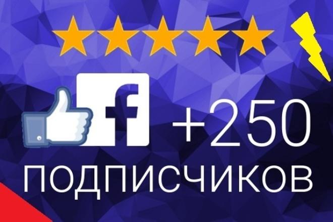 250 подписчиков на паблик FanPage в ФейсбукПродвижение в социальных сетях<br>Нужны подписчики в паблик (FanPage) в Фейсбук? Мы сделаем быстро и качественно, а главное без каких либо рисков для вас! ! ! Только живые подписки на паблики! Внимание! Фейсбук отслеживает резкие скачки подписчиков. Поэтому для новых аккаунтов быстрее, чем по 100 подписчиков в сутки не ставим! Поэтому этот кворк выполняю за 5 дней. Так как подписчики - это живые люди, то со временем часть подписчиков может отписаться, но не более 5%.<br>