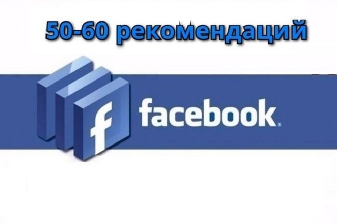 50-60 рекомендаций для страницы FanPage в Facebook Бонусы всем 1 - kwork.ru
