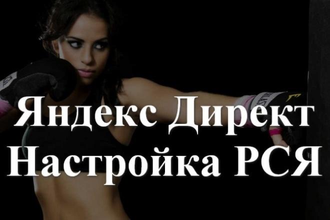 Настройка Яндекс Директ в РСЯ 1 - kwork.ru