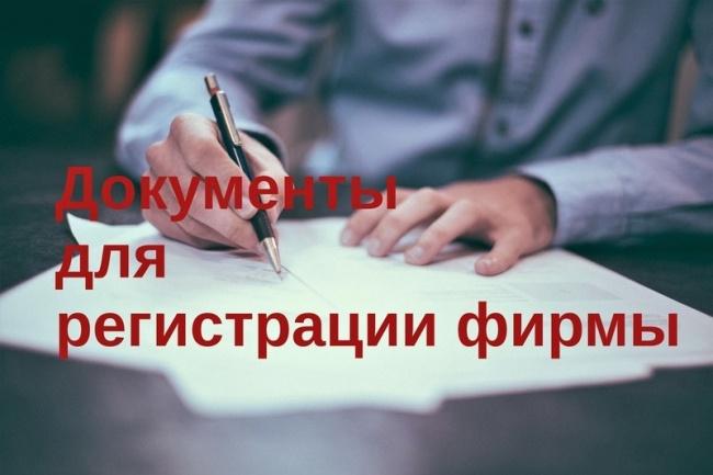 Документы для регистрации фирмы и счет в банке 1 - kwork.ru