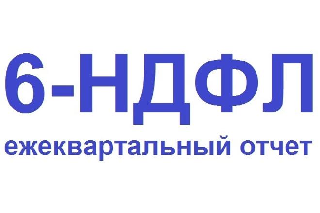 Ежеквартальный отчет 6-НДФЛ 1 - kwork.ru