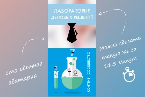 Обучу делать аватарку (фотошоп не обязателен) 1 - kwork.ru
