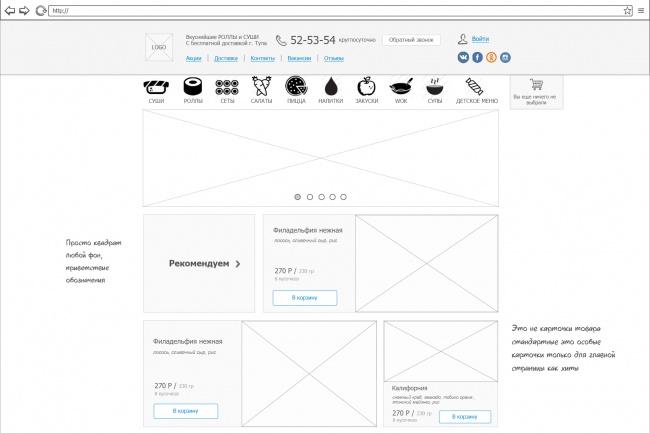 Сделаю продающий макет прототип для лендинга (сайта) 4 - kwork.ru