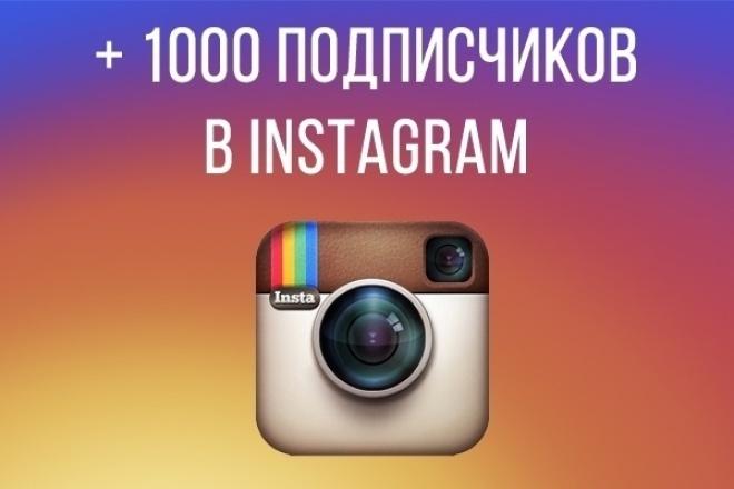 1000 подписчиков в ИнстаграмПродвижение в социальных сетях<br>Только ручное добавление! Добавлю 1000 подписчиков на ваш Instagram, быстро и качественно! Все подписчики - это офферы, которые за вознаграждение подписываются на ваш профиль. Срок выполнения заказа 3 дня, чтобы не возникло подозрения у разработчиков Instagram! Отписки: малая вероятность, до 1%.<br>