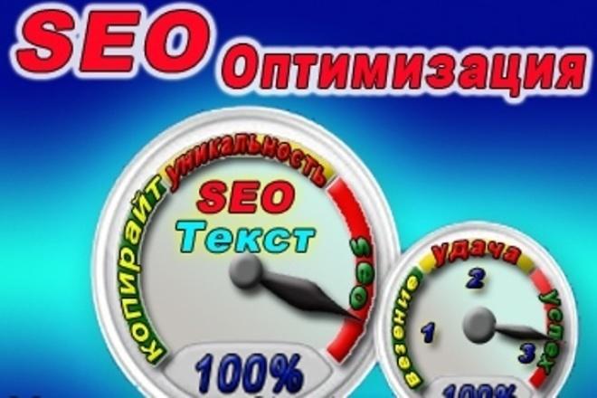 Напишу seo-оптимизированную статью. Подберу ключевые слова 1 - kwork.ru