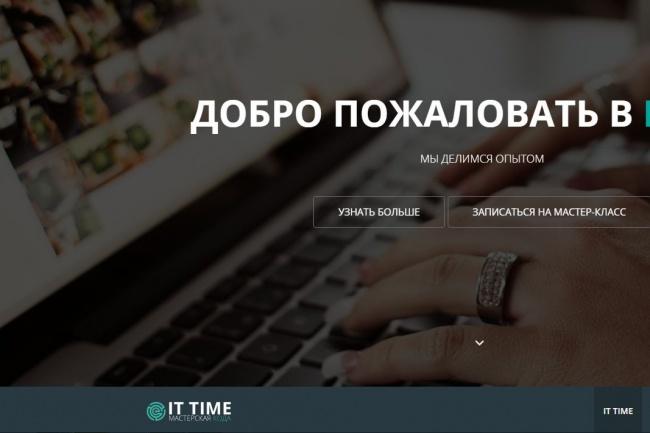 шапка сайта 1 - kwork.ru