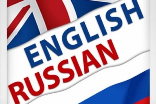 Сделаю перевод с английского на русский язык 1 - kwork.ru