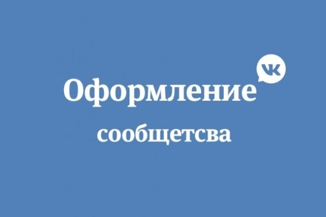 Оформлю группу или паблик VKДизайн групп в соцсетях<br>Готов качественно оформить вашу группу или паблик в Вконтакте. Заказав услугу Вы получите: Шапку группы; Баннер; Логотип; Оформление одного поста (бесплатно).<br>