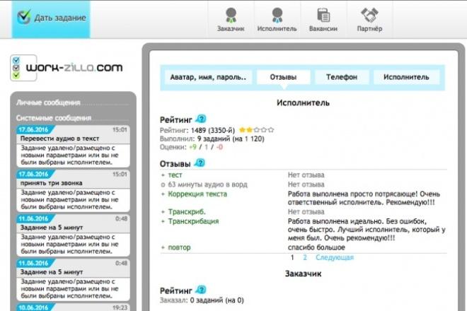 Переведу аудио-, видео-, изображение в текст 1 - kwork.ru