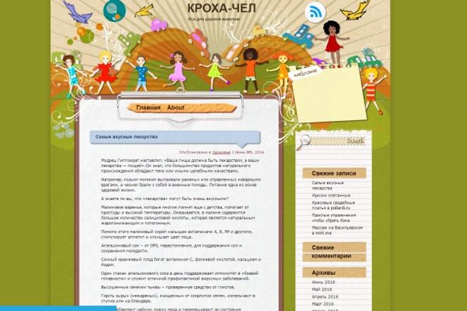 Продам сайт, все для матери + 100 статей 1 - kwork.ru