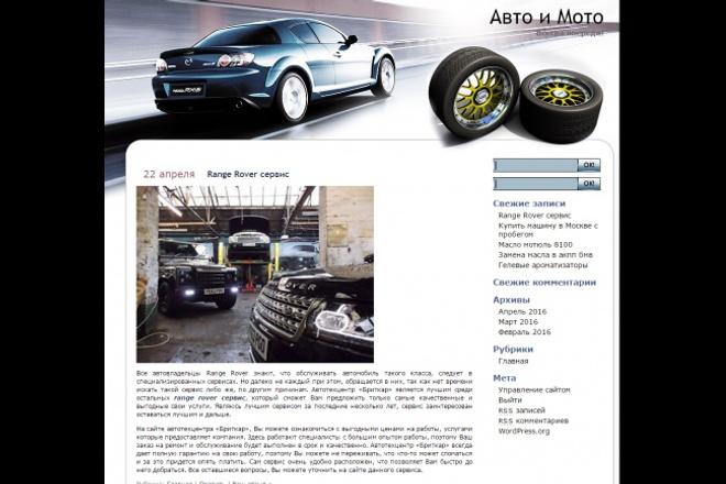 Продам сайт авто и мото  + 77 статей 1 - kwork.ru