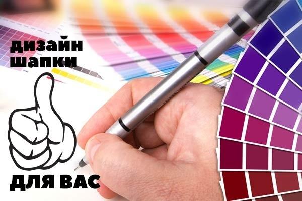 Создам уникальную графическую шапку для сайта 1 - kwork.ru