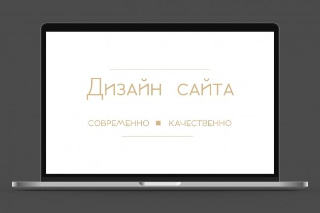 Создам современный дизайн сайта 1 - kwork.ru