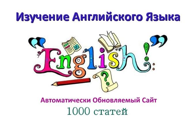 Продам сайт изучение английского языка + ценный бонус и автонаполнение 22 - kwork.ru