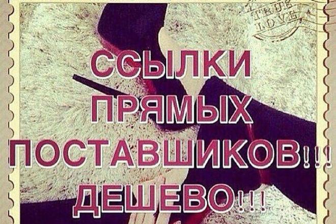 Продаю базу поставщиков 20000 ссылок 1 - kwork.ru