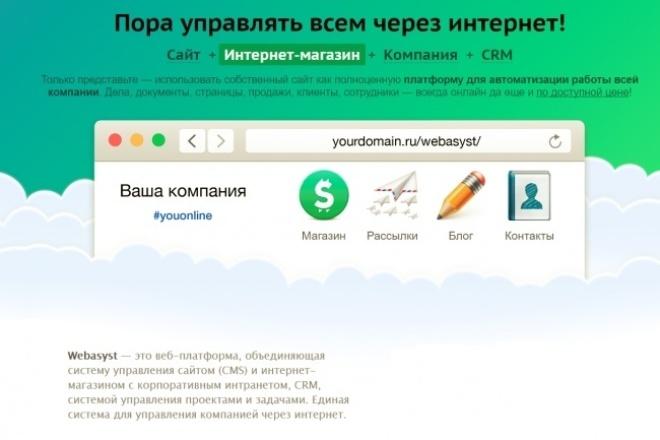 8ca0555f9495 Создам интернет-магазин на движке Webasyst Shop-Script 7 от 15000 руб.