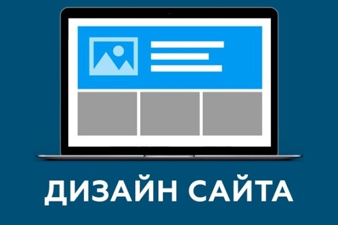 Сделаю дизайн одной страницы сайта 1 - kwork.ru