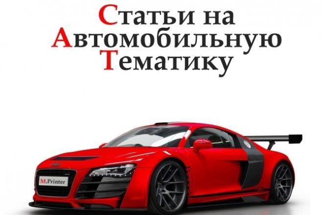 напишу 2 статьи на автомобильную тематику 1 - kwork.ru