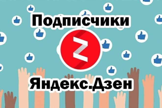 Привлеку 350 подписчиков на Ваш канал в Дзен + 100 like на статьи 1 - kwork.ru
